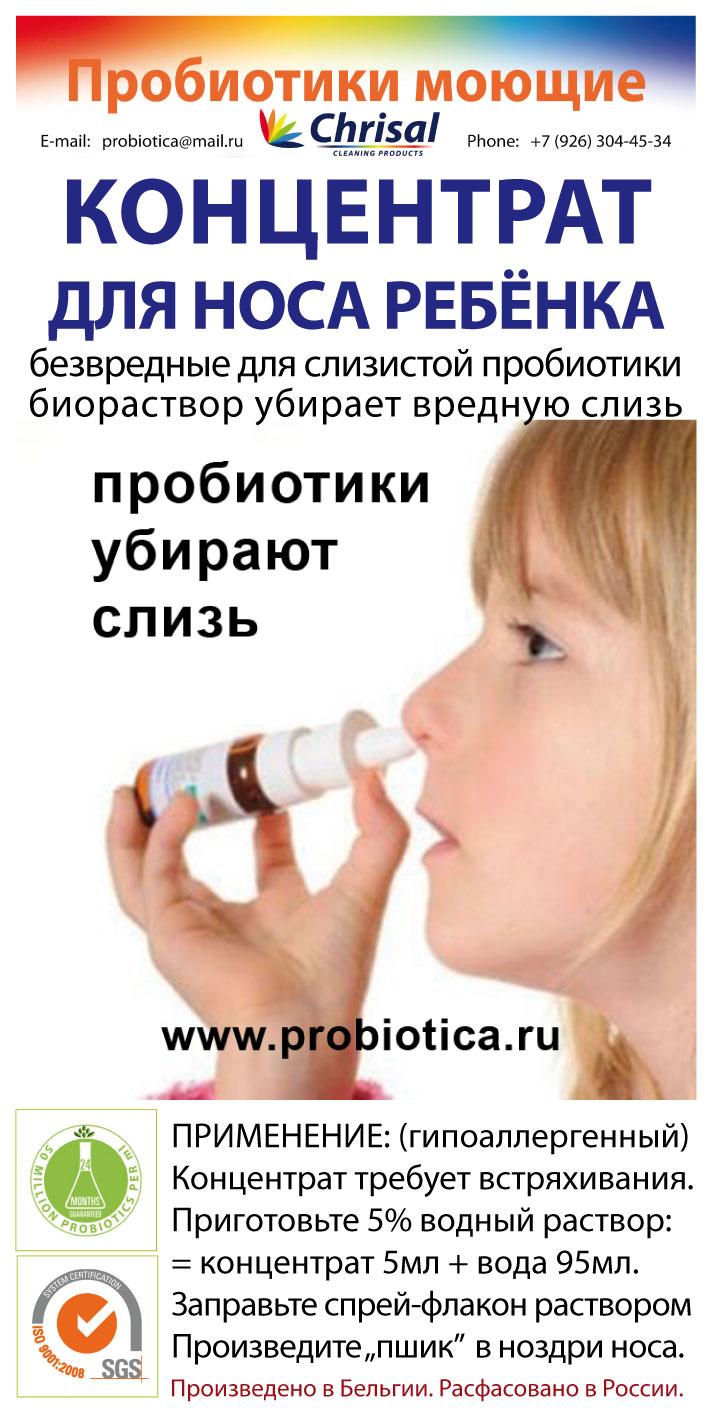 Избавиться от соплей у ребенка в домашних условиях
