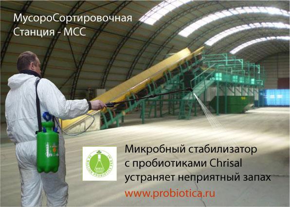МусороСортировочная Станция - МСС ыч»ч:., Микробный стабилизатор с пробиотиками Chrisal устраняет неприятный запах— www.probioticq.ru